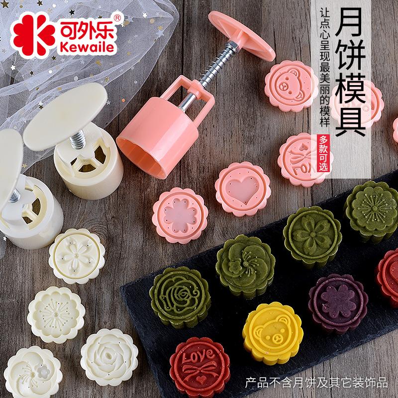 模子家用模具卡通多款手压式做绿豆糕的模型印具冰皮糕点月饼75g