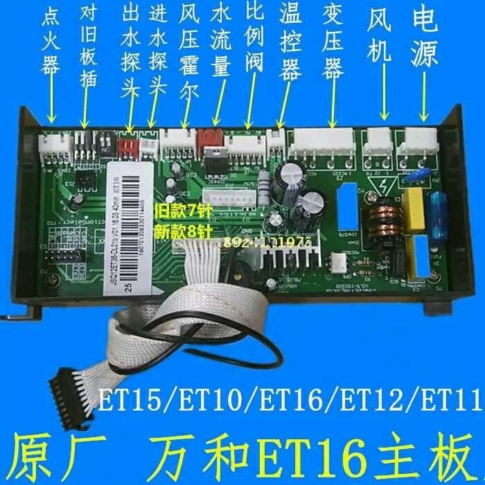 适用万和禾燃气热水器JSQ24-12ET16配件电脑板线路板主板