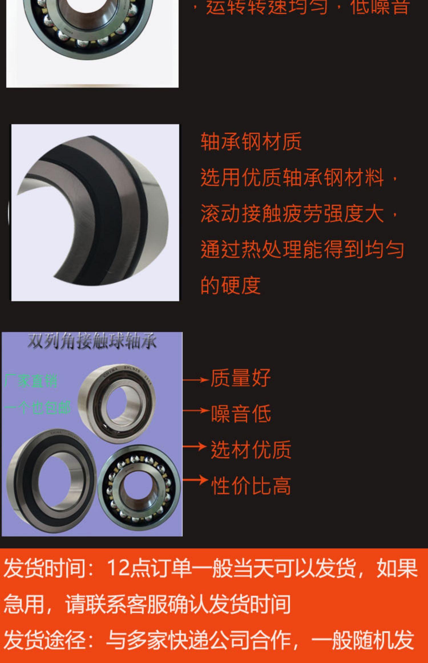 双列角接触球轴承5217 3217 ATN 2RS ZZ M 尺寸:85*150*49.2mm商品详情图