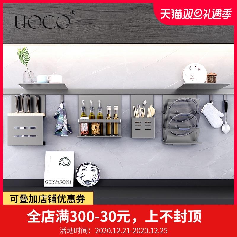 UOCO灰色厨房置物架壁挂式墙上调味品收纳架黑色厨卫挂件太空铝架