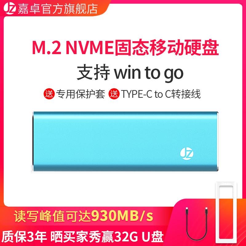 嘉卓Nvme移动硬盘固态512g便携高速typec手机外接移动硬盘SSD苹果mac电脑外接扩容wintogo固态硬盘外置wtg Изображение 1