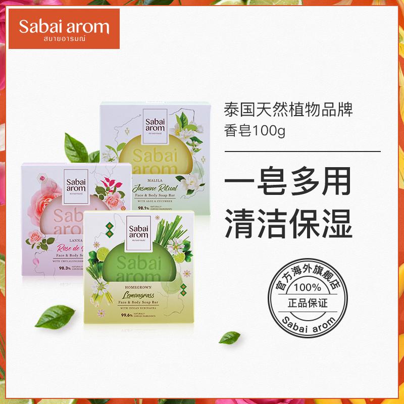 泰国进口 Sabai-arom 天然植物手工皂 100g*10件 双重优惠折后¥49包邮包税