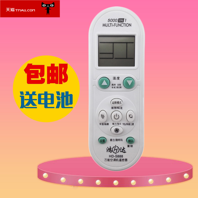 Universal air conditioning remote control universal model for Gree Midea Haier Hisense Chi high-ke long Oakes and other