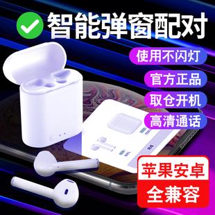 小米蓝牙耳机双耳迷你通用于iphone华为vivo无线oppo苹果安卓适用