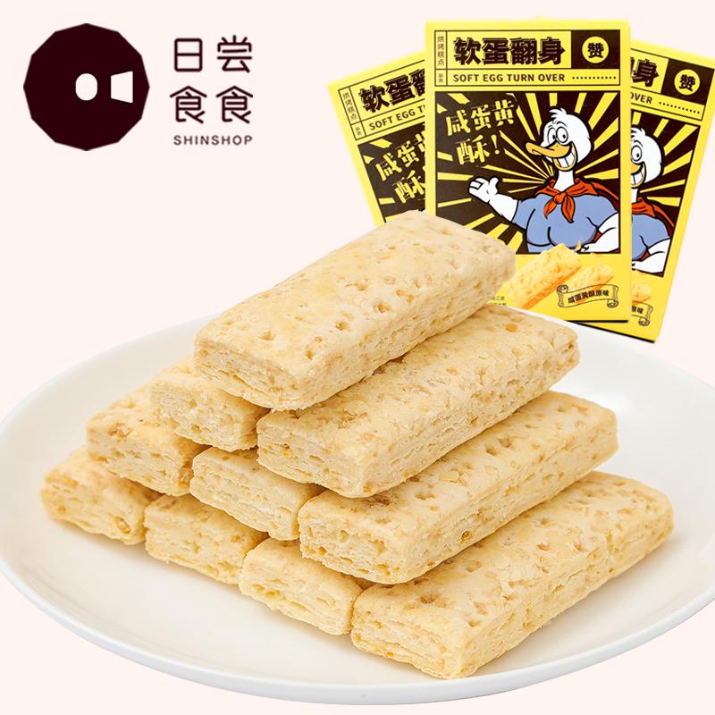 【日尝食食】软蛋翻身咸蛋黄酥3盒*80g
