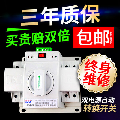 Dual power automatic switch 63A single phase ATS switching power converter exchange 220 volts electric home