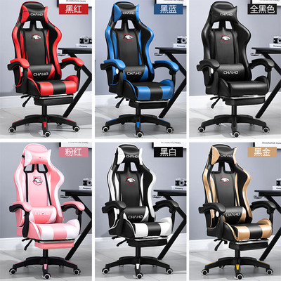 Electricity Chair computer chair home comfortable lying office chair anchor chair live game chair back to the chair seat