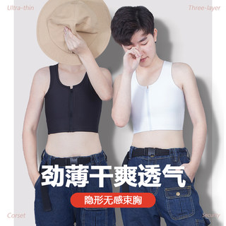 Sang Jiashuai t corset les underwear short no bandage zipper bamboo charcoal breathable breast wrap plastic chest female cos show small chest
