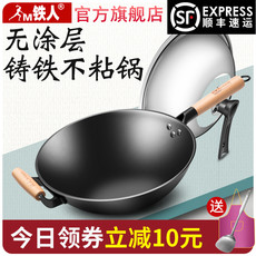Lu Chuan iron man born old-fashioned cast iron cookware brand of household gas stoves round non-stick pointed at the end of uncoated flat wok