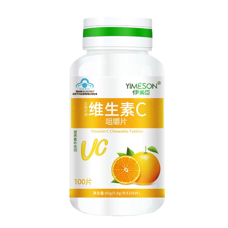 伊美臣维生素C咀嚼片天然维C含片提高免疫力补充VC增强抵抗力男女