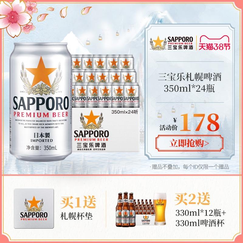 日本进口 Sapporo 三宝乐 札幌啤酒 350mL*24听 天猫优惠券折后¥168包邮(¥178-10)拍2送330ml*12瓶+啤酒杯