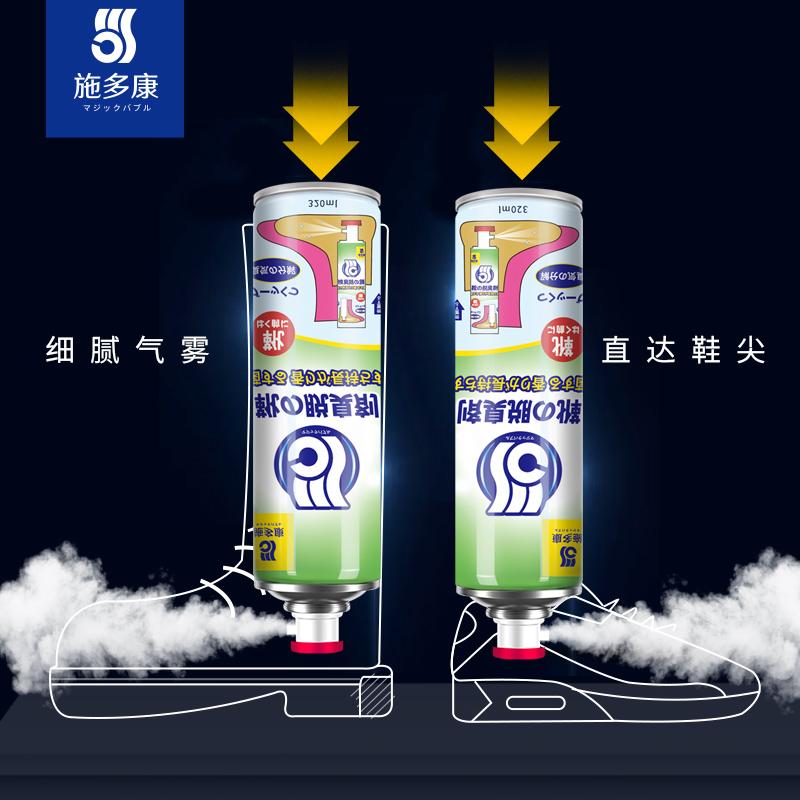 日本施多康鞋子除臭喷雾鞋袜除臭剂球鞋杀菌防臭脚臭鞋柜除味神器