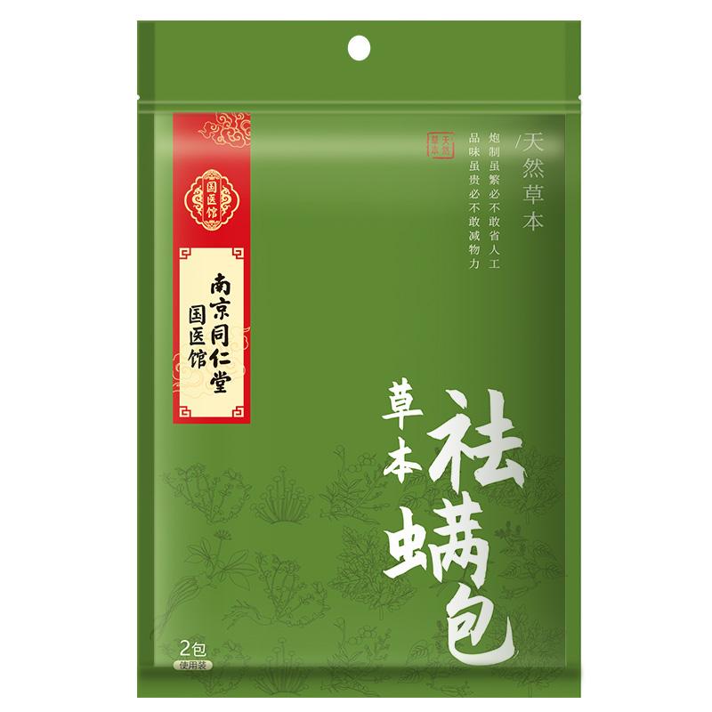 南京同仁堂天然中草药除螨包床上用祛螨包去螨虫神器家用螨立净贴