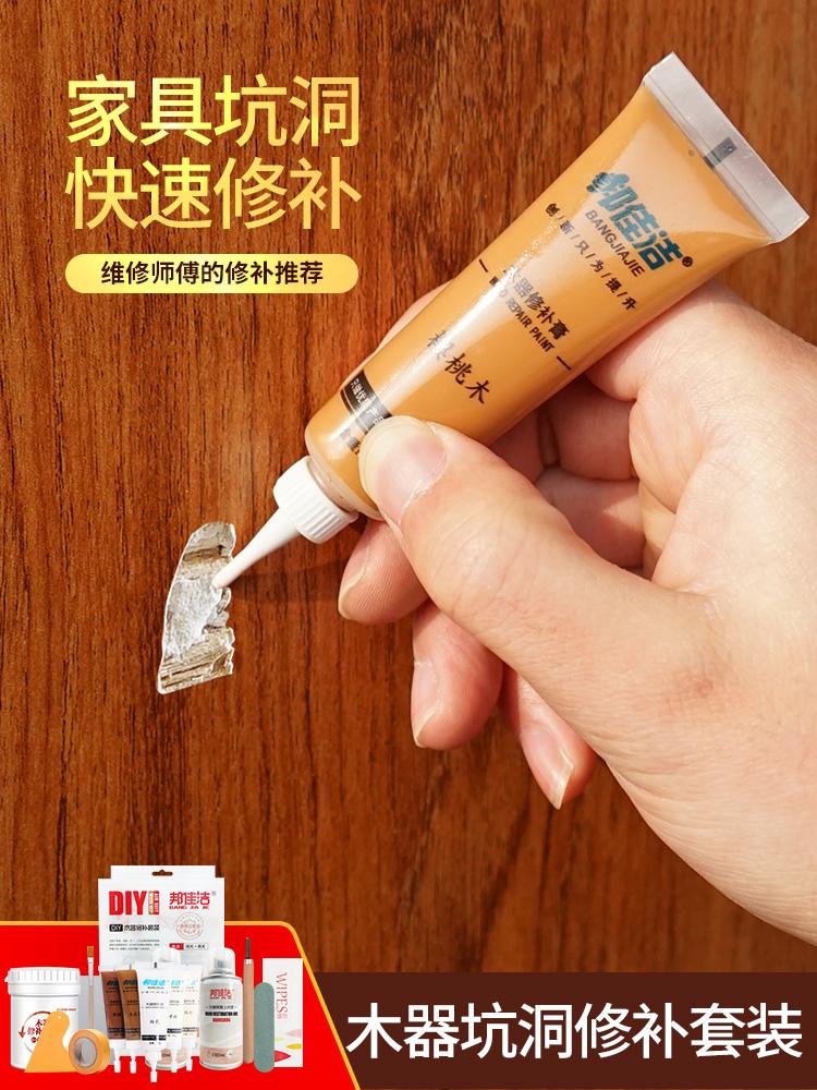 Wooden floor repair scratches Paint drop repair artifact Furniture repair paste paint paste Wooden door repair paint Wood damage