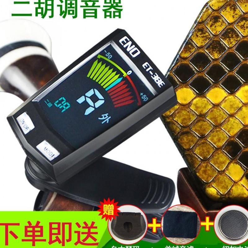 31E Erhu Tuner Guzheng Pipa Electronic Tune Tuner Nhạc cụ Màu màn hình 38E Độ nhạy cao - Phụ kiện nhạc cụ