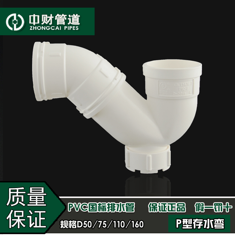 Zhongcai PVC drainage pipe fittings drainage series accessories P-type  water trap 50 75 110 160