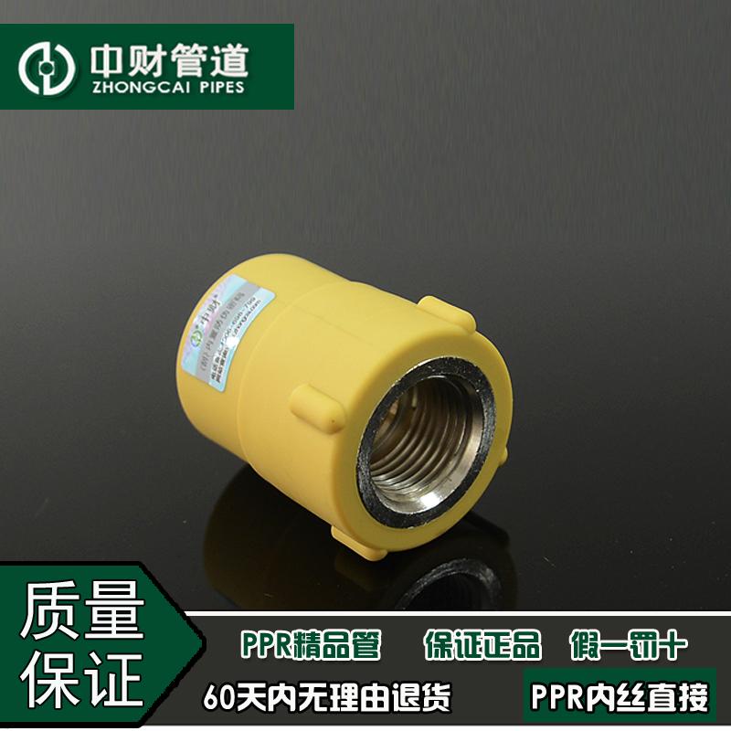 中财水管PPR冷热水管管道工程家装配件内丝直接内牙直接丝接