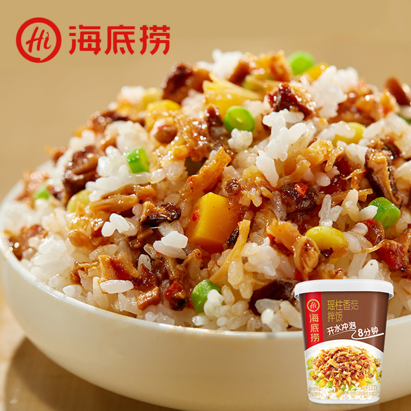 海底捞 速食冲泡拌饭 137g*2盒 天猫优惠券折后¥9.9包邮(¥14.9-5)多味可选