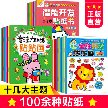 Children's books 0-2-3-4-5-6 year-old young children stickers affixed sticker pasted stickers baby educational toys cartoon