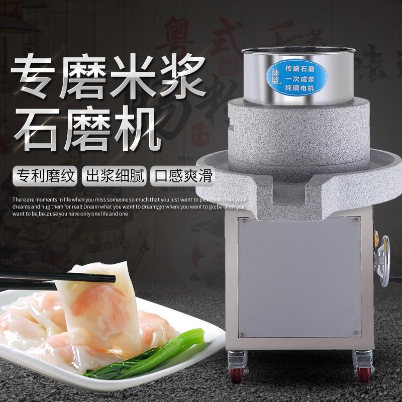 Гуандун Shengsheng электрический каменный шлифовальный кишечный порошок машина коммерческих крупномасштабных полностью автоматический рисовый slurshop завтрак магазин кишечной мельницы мельницы