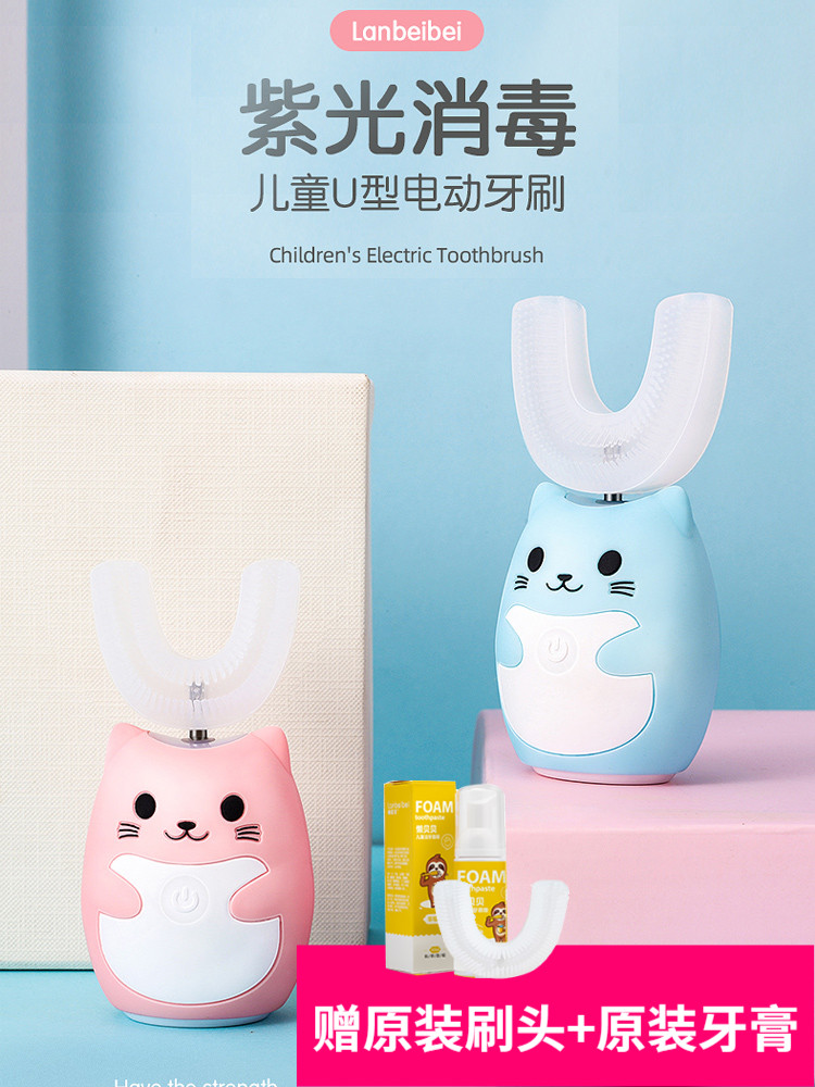 Lazy Beibei children's electric toothbrush u-type rechargeable waterproof shape baby sonic mouth-containing brushing artifact 2-12