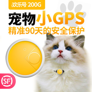 Happy pet locator cat dog dog GPS collar small waterproof anti-dismantling loss artifact bell