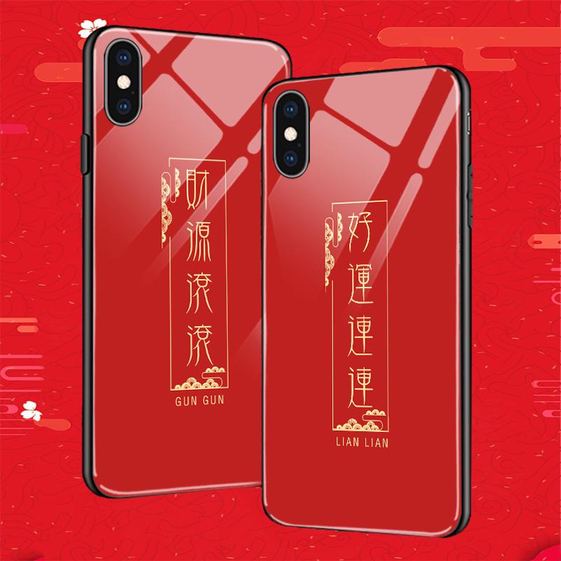 新年诸事顺利苹果11手机壳苹果x红色本命年iphone11手机壳中国风xr玻璃xsmax个性8转运7网红喜庆6splus,免费领取10.00元淘宝优惠卷