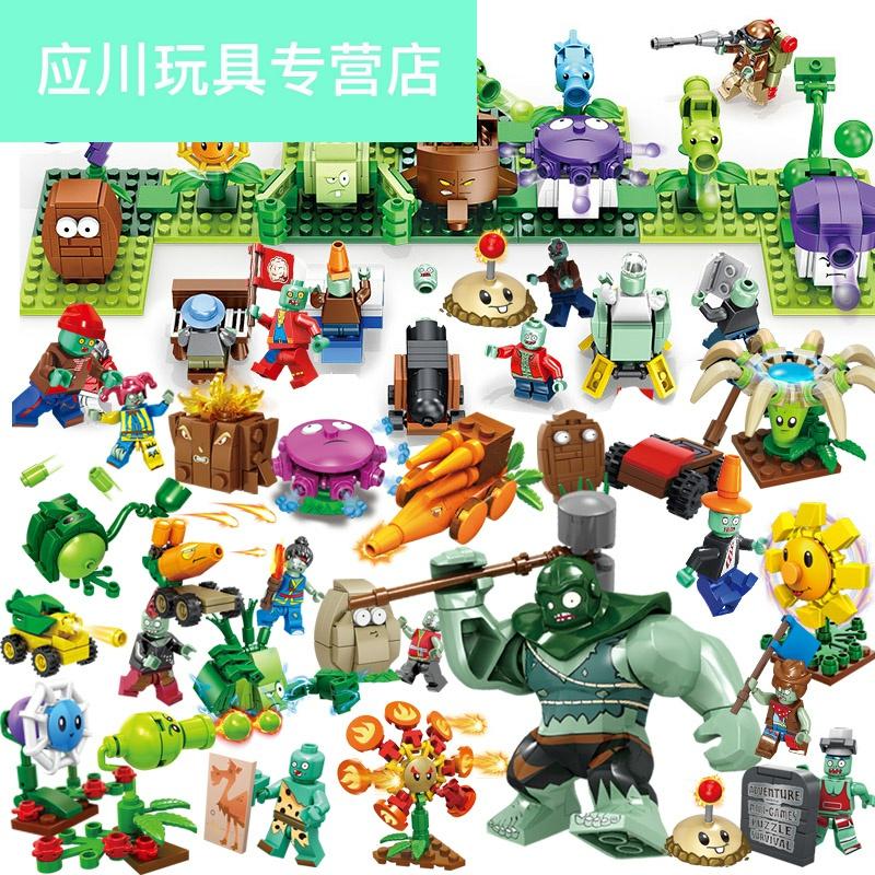 拼装植物大战僵尸乐高积木玩具花园迷宫男孩小学生人仔2全套3益智