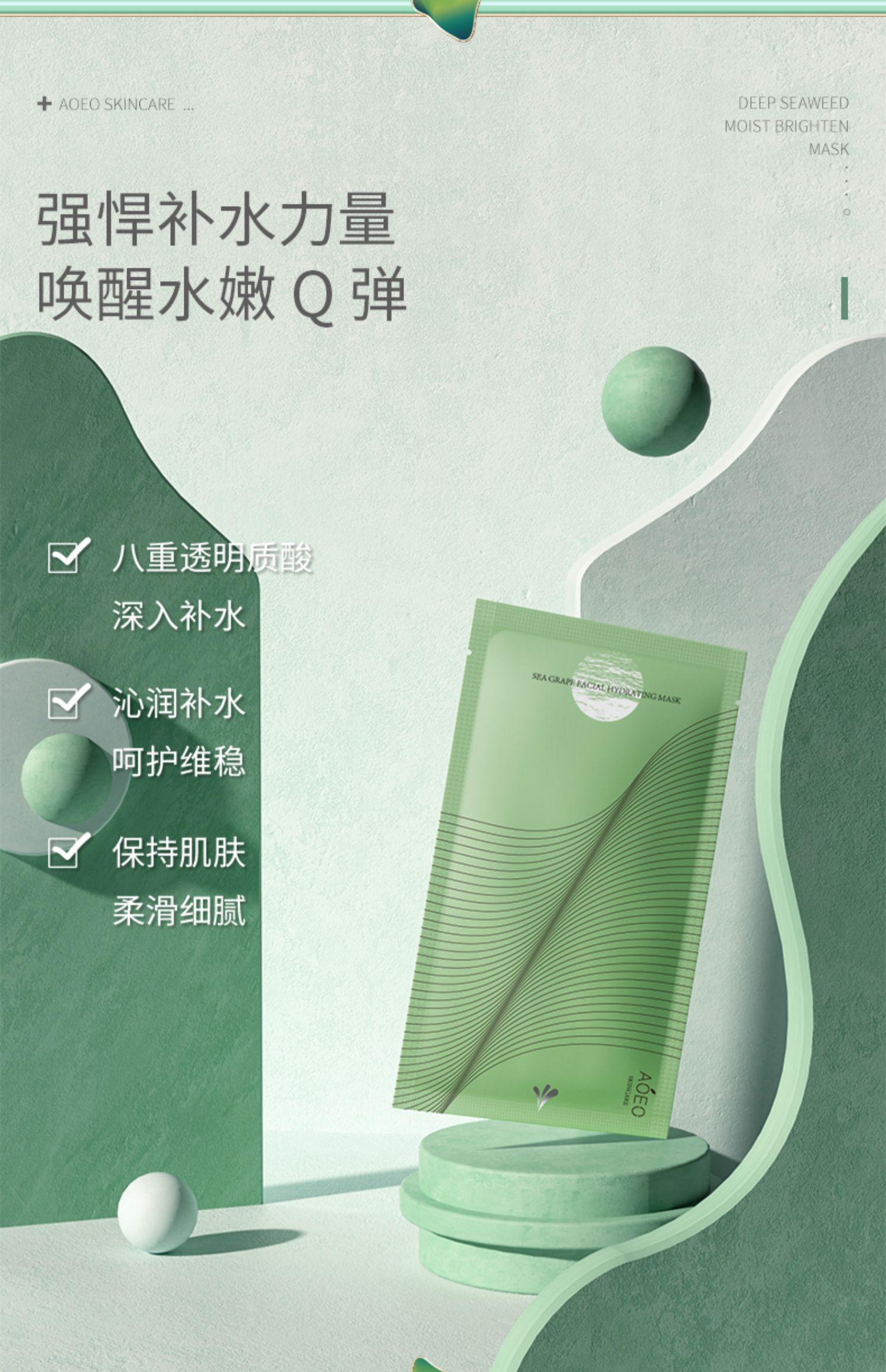 【AOEO】海葡萄精华补水面膜6