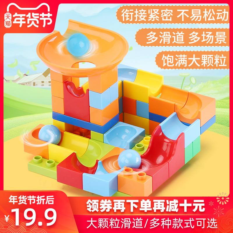滑道百变积木男孩动脑木桌智力拼装儿童积玩具女孩1-2-3周岁6益智