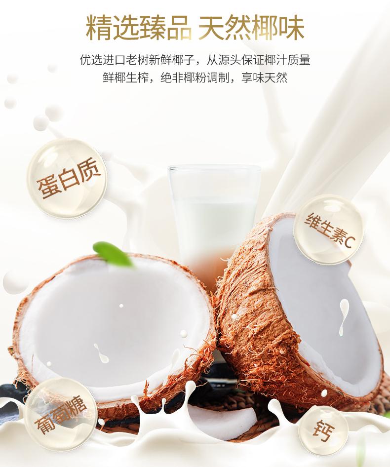 椰谷 2小时鲜榨椰汁 245g*15瓶 图4