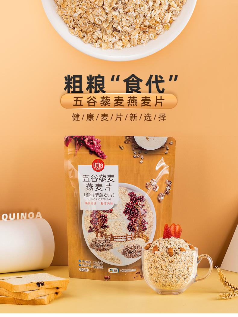 中粮时怡 五谷藜麦粗粮燕麦片 680g 天猫优惠券折后¥19.9包邮(¥49.9-30)
