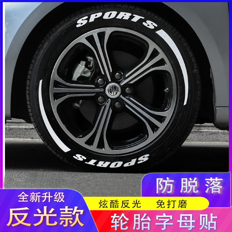 Car tire letter stickers 3D creative car stickers Personalized modified stickers Wheel stickers Universal tire pen decorative stickers