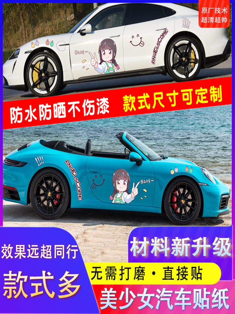 Sailor Moon car stickers Car cute cartoon stickers Female driver body decoration personality creative scratch stickers