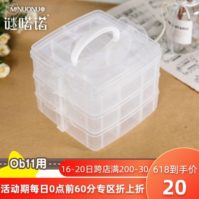 taobao agent Mystery OB11 baby storage box, baby clothes accessories, clay head out bag, three-layer transparent hand-made ornaments baby bag
