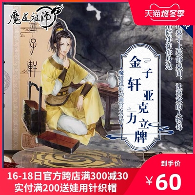 taobao agent Mystery 喏诺魔道祖师 Peripheral Genuine Gold Jinxuan Animation Stop Sign Two-dimensional Acrylic Pendant Standing Ornaments
