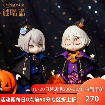 taobao agent Mystery 喏诺 Halloween limited ob11 baby clothes suit pumpkin gsc holiday bjd doll Nendoroid clothes