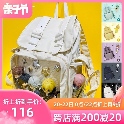 taobao agent Mystery Nunuo Shoulder Pain Bag Star Bar, Accepting Assistance, Chasing Star Ob11 Cotton Baby Bag, bjd Outing School Bag