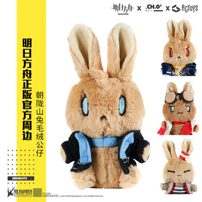 taobao agent Tomorrow's Ark arknights surrounding official Chaolongshan rabbit anime pillow Amiya messenger doll doll
