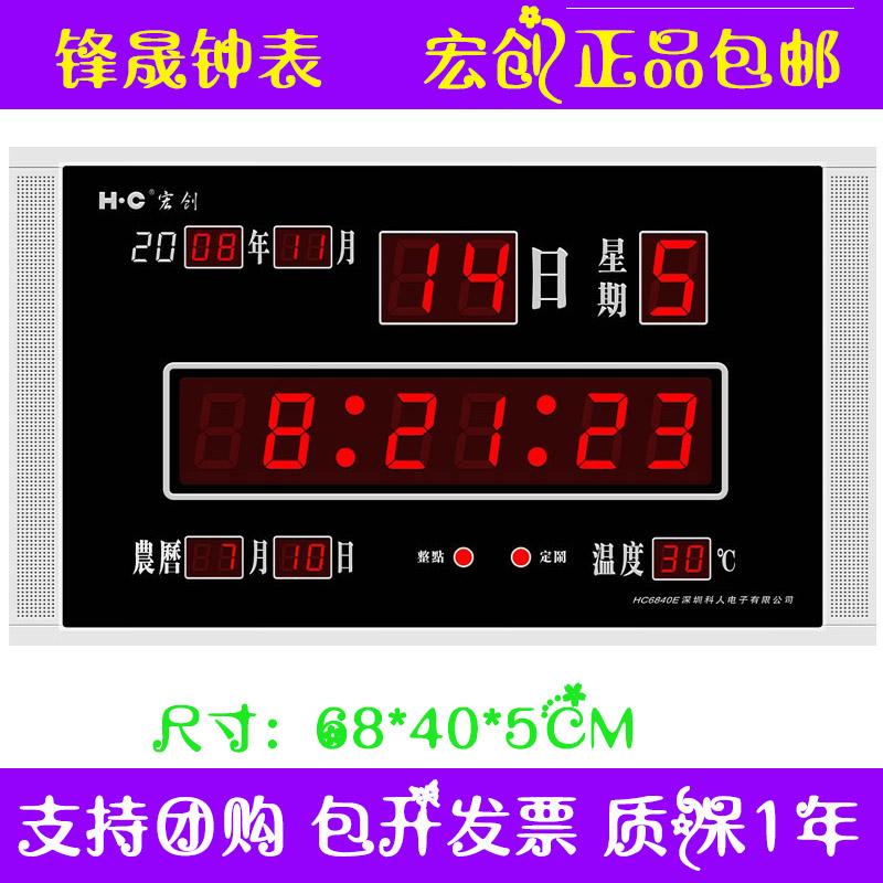 宏创数码6840E多功能电子钟客厅挂钟万年历电子钟正品卧室办公室