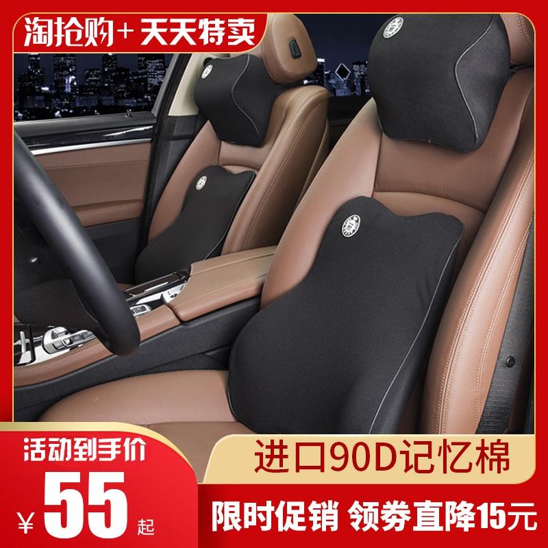 头枕颈椎车用颈枕用品棉护汽车记忆车载通用腰靠一对车内座椅四季