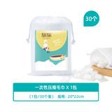 【旅族旗舰店】旅行必备一次性压缩洗脸巾30个券后4.5元包邮