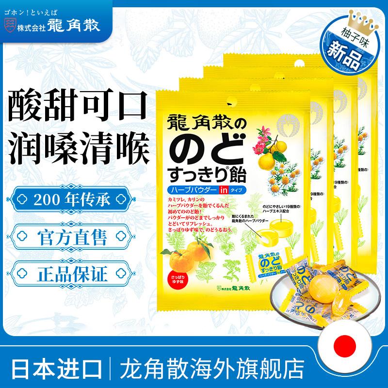日本原装进口,龙角散 柚子味夹心润喉糖 80g*4袋