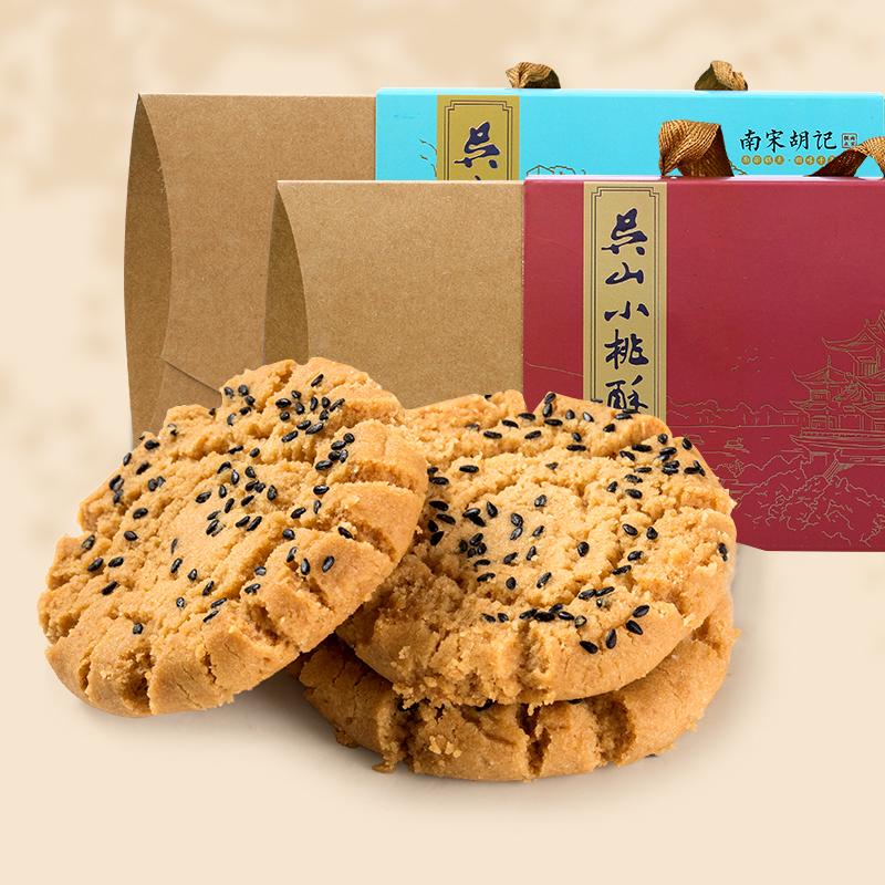 南宋胡记桃酥老式糕点早餐零食传统核桃酥饼宫廷核桃酥独立小包装