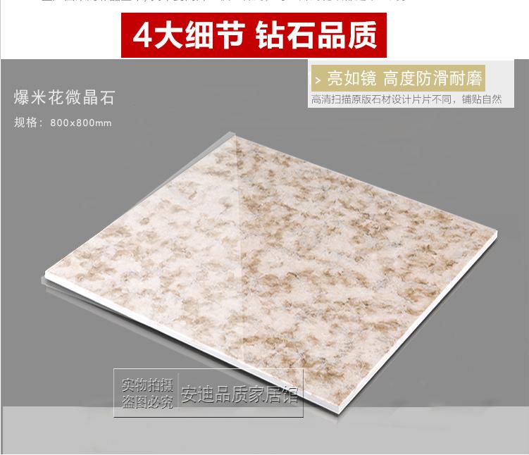 精工玉石微晶石瓷砖地砖800x800加厚 电视背景墙 欧式 爆米花瓷砖