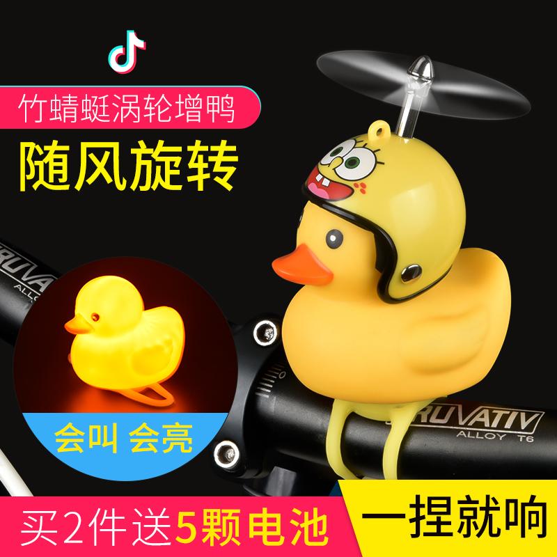 自行车破风小鸭子铃铛抖音网红电动摩托增压黄鸭车载摆件涡轮增鸭
