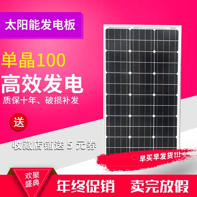 Single crystal 100W polycrystalline solar panel solar panel charging 12V24V volt battery generator photovoltaic