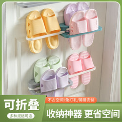 Foldable slippers artifact-free storage rack bathroom toilet wall perforated wall-mounted racks put slippers child