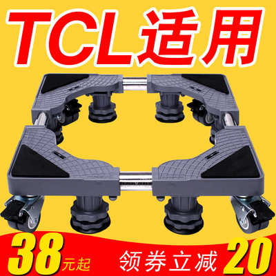 Tcl Washing machine base bracket roller stainless steel tray mobile universal wheel universal automatic pad high shelf