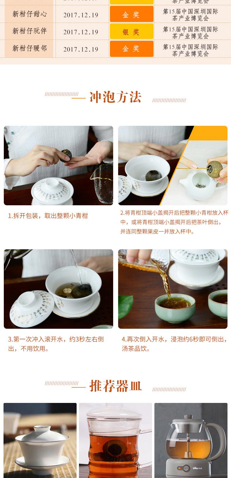 小青柑柑普茶